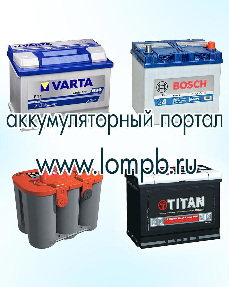 Купить аккумулятор в казани прием аккумуляторов в счет оплаты нового